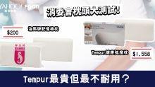 【消委會枕頭】Tempur健康弧度枕最貴但最不耐用?$200海馬牌記憶棉枕表現更好