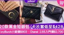 名牌銀包2020|名牌入門20款黑金短銀包、卡片套低至$428!Chanel/Celine/Dior