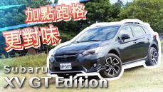 勁裝上身 環景守護 Subaru XV GT Edition | 汽車視界新車試駕