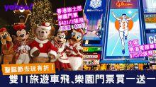 【雙11 2019】旅遊優惠買一送一!香港迪士尼樂園門票、澳門JW萬豪酒店自助餐