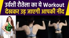 Urvashi Rautela workout video viral on internet