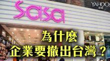 為什麼企業要撤出台灣?