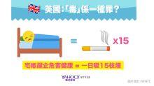 專家:長期毒留在家 危害程度如一日吸15枝煙