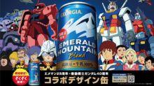 全25種難儲齊 日本Georgia x Gundam出咖啡