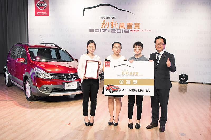 「2017-2018 裕隆日產汽車創新風雲賞」金賞獎隊伍揭曉,得獎者是來自國立東華大學的「牛三寶」對,而裕隆日產李振成總經理也親自頒贈全新Nissan Livina一輛。