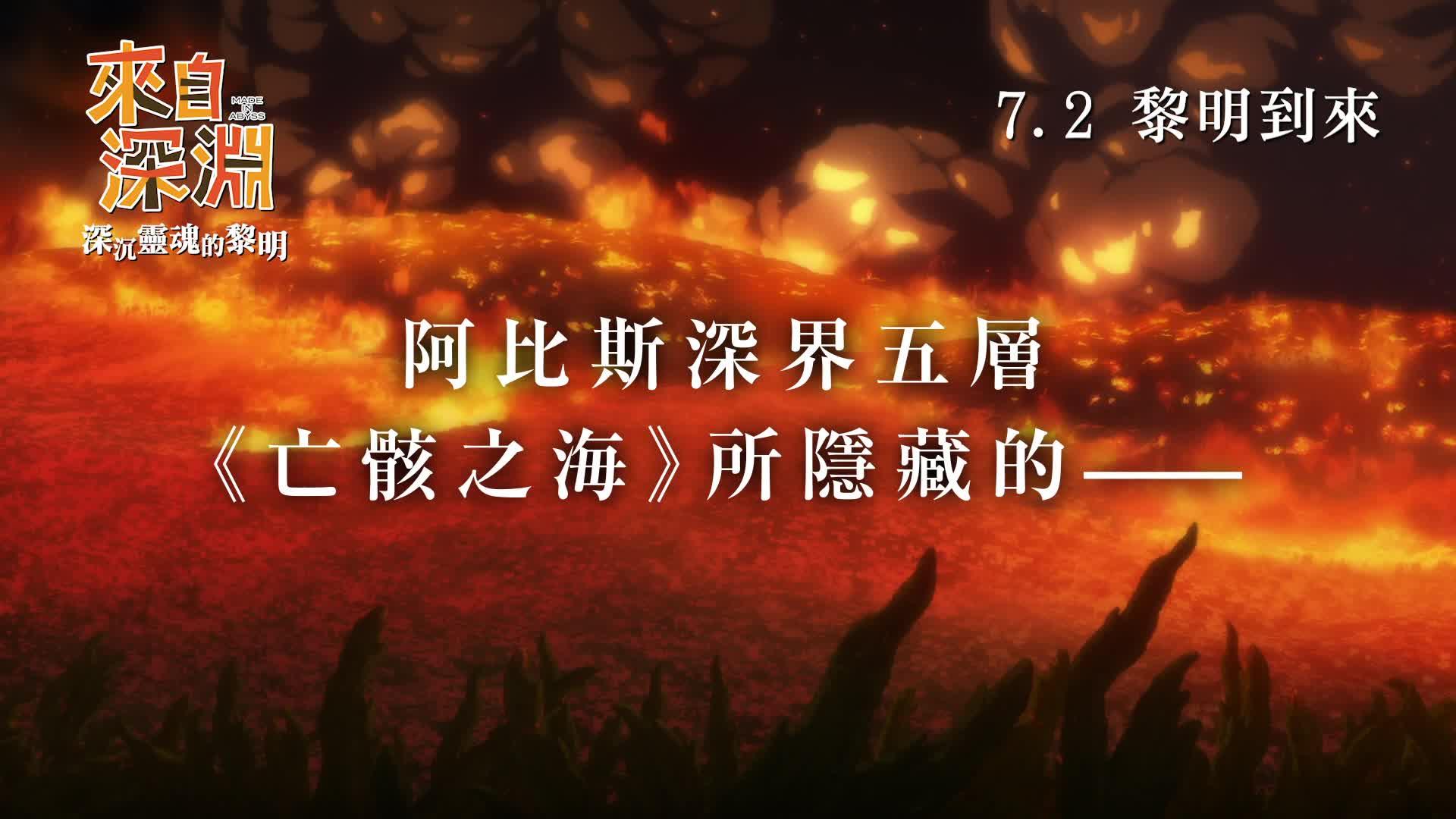 《來自深淵:深沉靈魂的黎明》