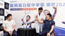歐姆龍加入奧運中華隊 治療國手疼痛