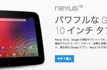 Google's Nexus 10 tablet goes on sale in Japan after a few months delay