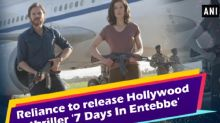 Reliance to release Hollywood thriller '7 Days In Entebbe'