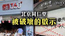 北京同仁堂  被破壞的啟示