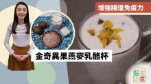 【抗炎食譜】金奇異果燕麥乳酪杯 薑黃粉抗發炎維持免疫力
