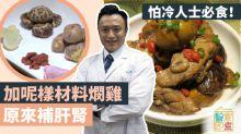 【手腳冰冷】怕冷人士必食!加呢樣材料燘雞原來補肝腎