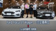 交車紀錄-福特FORD FOCUS ST WAGON!銷售顧問_新北板橋 葉憓臻