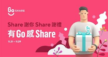 GoShare感恩節推四大「Share謝禮」回饋、攜手台新Richart大玩生活金融跨界互動!