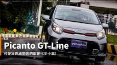 【新車速報】「類手排」都會左輪槍!2021 KIA小改款Picanto GT-Line試駕!