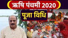 Rishi Panchami 2020: Rishi Panchami Puja Vidhi