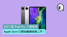 2021 版 iPad Pro 下週發佈,Apple Store 已開始籌備發售工作!