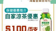 【鴻福堂】$100/5支自家涼茶優惠(即日起至31/07)