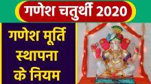 Ganesh Chaturthi 2020 : Ganesh Murti Sthapna Vidhi