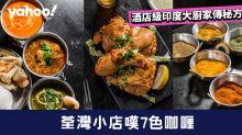 【荃灣美食】酒店級印度大廚家傳秘方   荃灣小店嘆7色咖喱