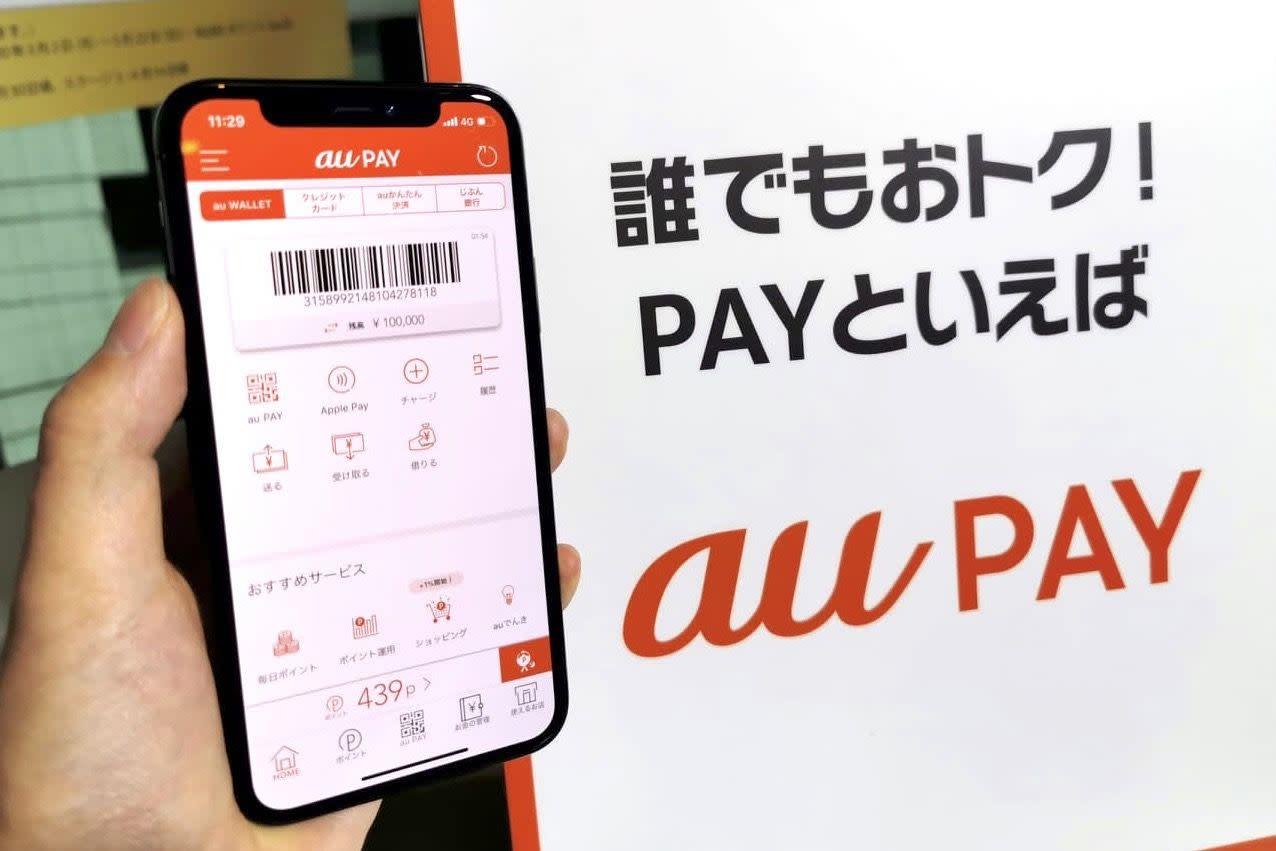 キャンペーン au pay