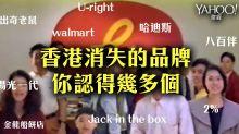 香港消失的品牌 你認得幾多個?