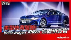 【發表直擊】2021 Volkswagen Arteon 媒體預賞會直播