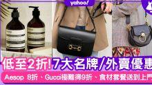 【網購優惠碼】Aesop 8折、Gucci退稅+9折、海鮮/火鍋食材套餐直送上門優惠