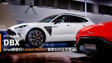 【新車速報】英式超跑級休旅降臨!Aston Martin首款SUV極速登台亮相!