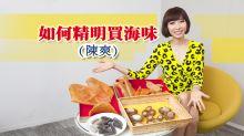 【錢+樂】如何精明買海味(陳爽)