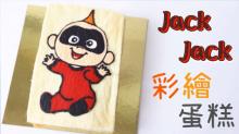 【人氣卡通】超人特工隊Jack Jack彩繪蛋糕