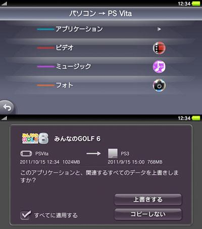 PlayStation Vita gets a content management app, plays nice with PS3 and PC