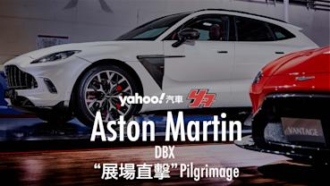 【車展十大風雲車360度直擊】Aston Martin首款休旅DBX極速登台亮相!