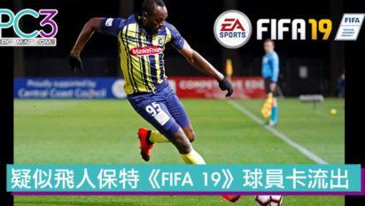 疑似百米飛人保特《FIFA 19》球員卡流出 速度爆燈但其他卻……