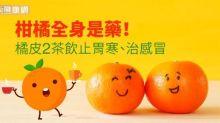 柑橘全身是藥!2款茶飲:止胃寒、治感冒!