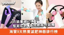 淘寶網購|9大熱賣減肥神器排行榜!智能啞鈴、高效燃脂呼啦圈月銷量破10萬