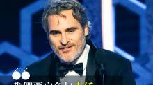 Joaquin Phoenix :我們可以做更多