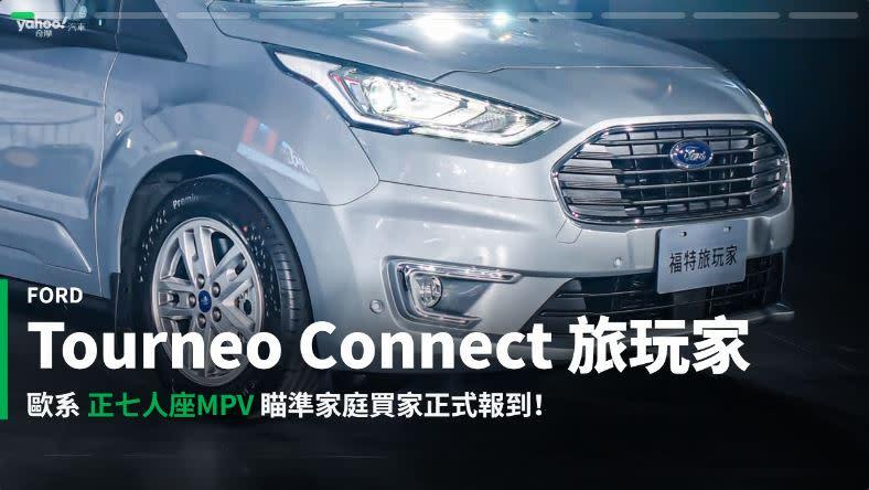 【新車速報】方正才夠大!2021 Ford「旅玩家」Tourneo Connect正式上市!