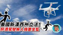 美國新澤西州立法:酒後操控無人機可被監禁 6 個月