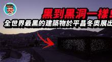 黑到黑洞一樣!全世界最黑的建築物於平昌冬奧展出