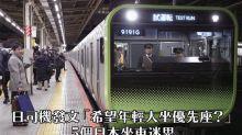 日司機發文「希望年輕人坐優先座?」5個日本坐車迷思