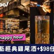 【中環happy hour】The ThirtySix Bar $98任食串燒!佐酒最佳配搭
