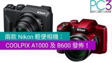 兩款 Nikon 輕便數碼相機:COOLPIX A1000 及 B600 發佈!