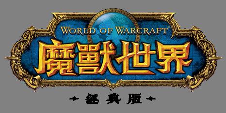 《魔獸世界》經典版
