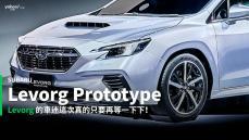 【新車速報】距離上路真的非常近!Subaru全新Levorg Prototype首度展演!