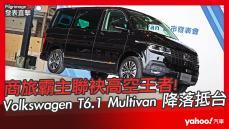 【發表直擊】2021 Volkswagen Nutzfahrzeuge T6.1 Multivan 發表會直播