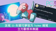 含冤 23 年寶可夢官方 Twitter 鳴冤:立方獸根本無錯