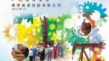 【91】標準資源售北京辦公室物業 獲收益1052萬元