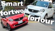 【購車分析】Smart fortwo vs. forfour|都會時尚對決