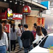 來自韓國橋村人氣排隊小吃只要銅板價!一中夜市逛街美食~歐巴韓式炸雞